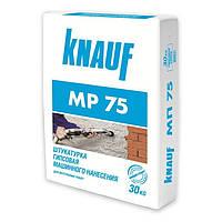 Штукатурка гипсовая Knauf MP 75 (МП 75), 30кг