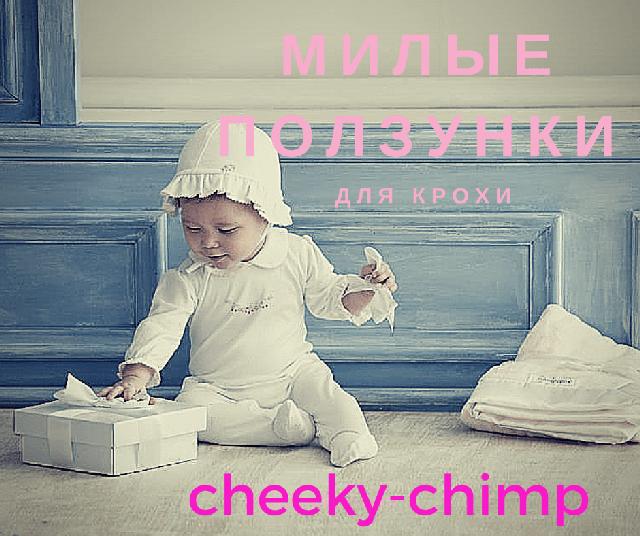 Ползунки и штанишки в cheeky-chimp