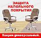 Ковер под кресло для защиты пола прозрачный 125х125см. Толщина 1,0мм, фото 8