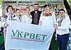 ООО «УКРВЕТ» участвует в международной агропромышленой выставке АГРО-2016!!