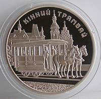 Монета Украины 5 грн. 2016 г. Конный трамвай, фото 1