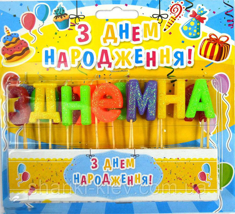 Набор свечей побуквенный З днем народження