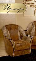 Кресло Премьера Люкс не раскладное