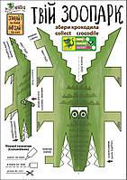 Твій зоопарк 1. Картонна іграшка-конструктор «Фінті-Флюшки», фото 1