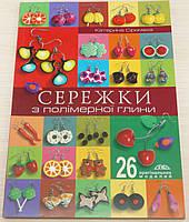 """Книга""""Серёжки из полимерной глины 26 оригинальных моделей"""""""