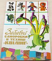 """Книга""""Поделки в технике квиллинг"""" (товар при заказе от 200 грн)"""