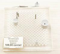 Оснастка для проволоки Виджик(товар при заказе от 500грн)