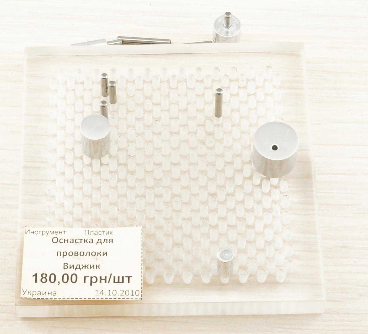 Оснастка для проволоки Виджик (товар при заказе от 200 грн) - магазин-студия Цацки в Чернигове