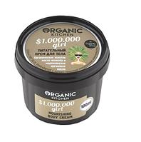 """Крем для тела питательный """"$1.000.000 girl"""" Kitchen Organic shop, 100 мл"""