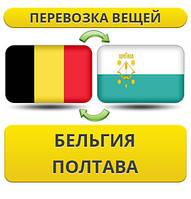 Перевозка Личных Вещей из Бельгии в Полтаву