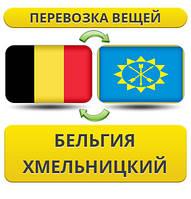 Перевозка Личных Вещей из Бельгии в Хмельницкий