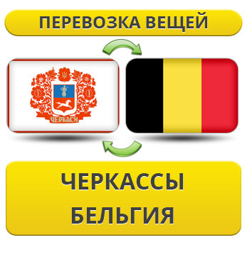 Перевозка Личных Вещей из Черкасс в Бельгию