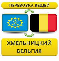 Перевозка Личных Вещей из Хмельницкого в Бельгию