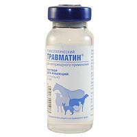 Травматин р-р для ин. 10 мл - для леч. травм различной локализации и воспалит. заболев. ( Хелвет)