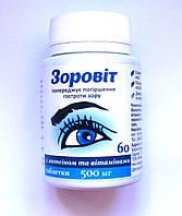 Зоровит предупреждает ухудшение остроты зрения, 60 табл