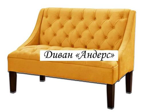Диван Андерс