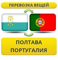 Перевозка Личных Вещей из Полтавы в Португалию