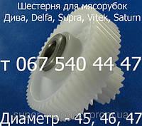 Шестерня для мясорубки Дива, Supra, Delfa, Vitek, Saturn