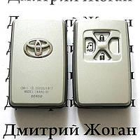 Корпус смарт ключа для Toyota RAV4, Corolla, Yaris, Auris (Тойота РАВ4, Королла, Ярис, Аурис) 3 кнопки