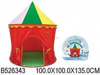Детская игровая палатка Цирк. В виде домика шатра 889-36В, фото 1