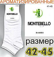 Мужские носки белые Montebello Турция бамбук 42-45р. ароматизированные НМЛ-231