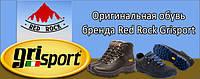 Треккинговая обувь бренда Red Rock GriSport
