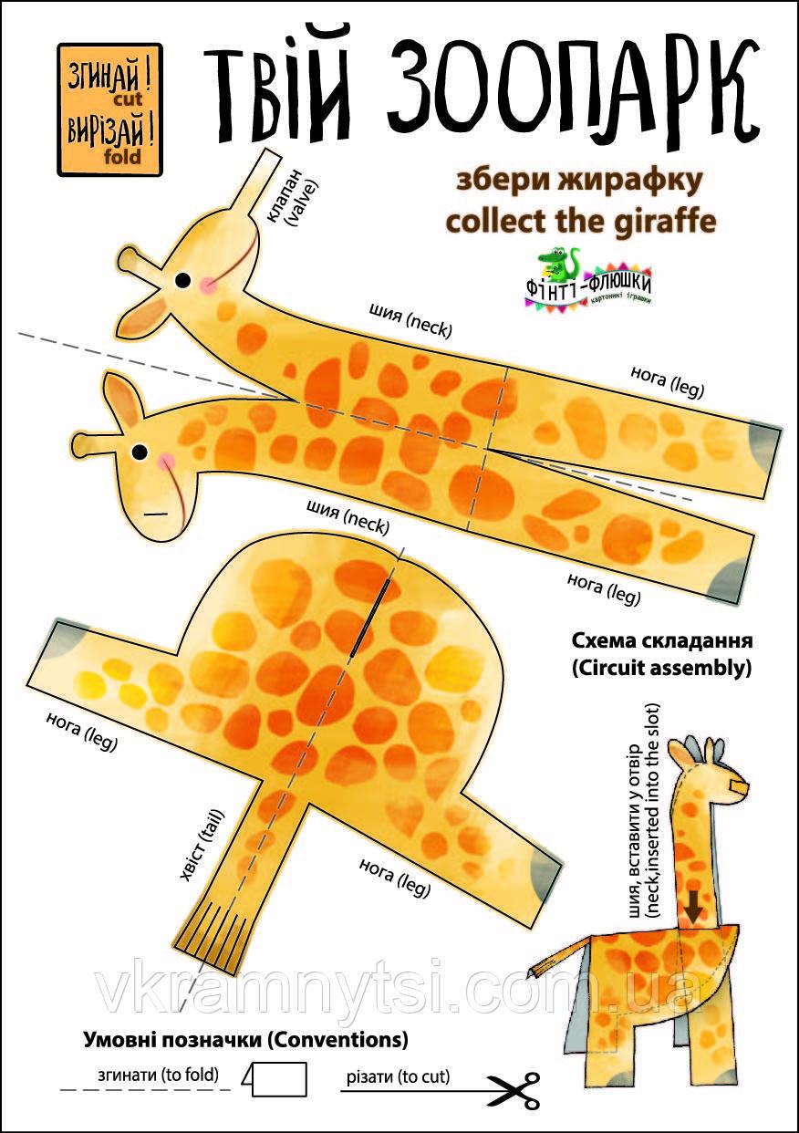 Твій зоопарк 2. Картонна іграшка-конструктор «Фінті-Флюшки»