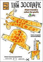 Твій зоопарк 2. Картонна іграшка-конструктор «Фінті-Флюшки» , фото 1