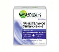 Ночной увлажняющий крем-гель для лица Питательное увлажнение Garnier Skin Naturals