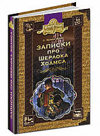 Школа Бібл.пригод: Записки про Шерлока Холмса