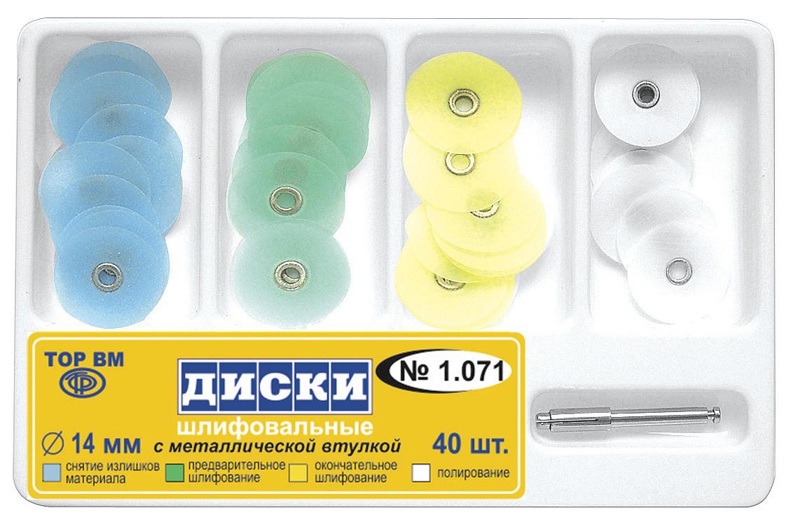 Диски шлифовальные  с металлической втулкой, диаметр 14 мм, 40 шт.