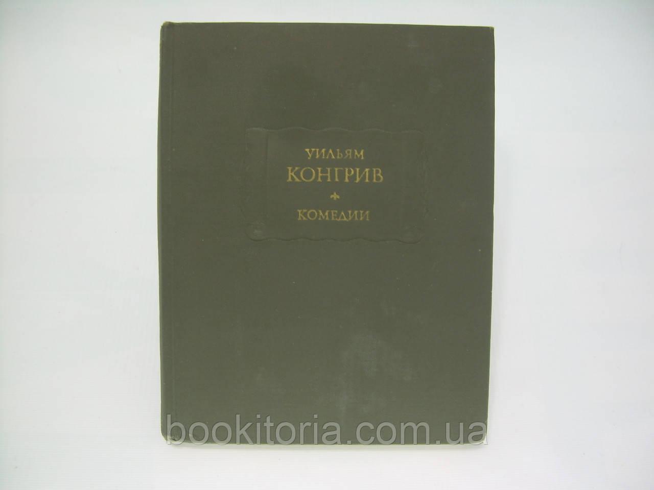 Конгрив У. Комедии (б/у).