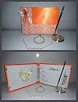"Книга для пожеланий ""Свадебная"" оранж"