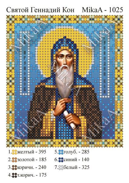 """Схема для частичной вышивки бисером  -  """"Святой преподобный Геннадий Кон"""" А6"""