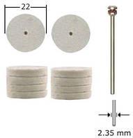 Мини (расходник) диск под дискодержатель PROXXON 28798 22 мм 10 шт, (фетровый)