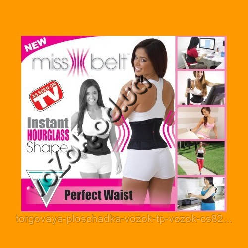 Утягивающий пояс корсет Miss Belt Look Slimmer Instant Hourglass Shape Мисс Белт