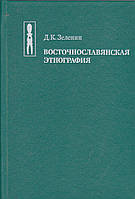 Д.К. Зеленин Восточнославянская этнография