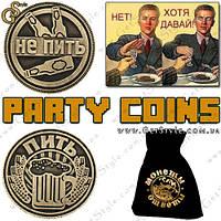 """Монета ответов Пить/Не пить - """"Party Coins""""  + мешочек для хранения!"""