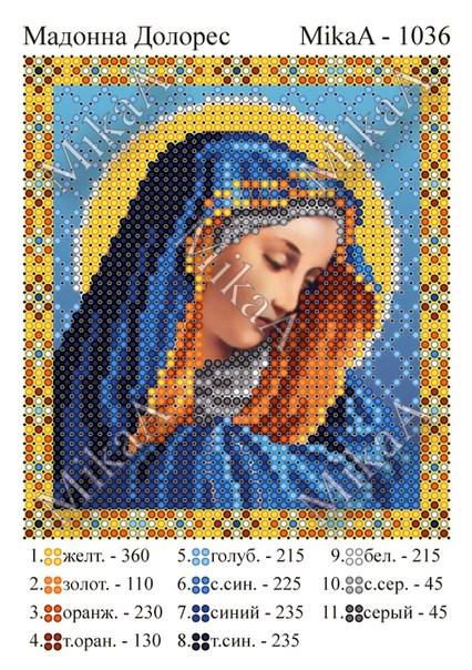 """Схема для частичной вышивки бисером  -  """"Мадонна Долорес"""" А6"""