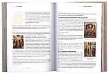 Православное богослужение. Иллюстрированная энциклопедия для всей семьи. Протоиерей Михаил Браверман, фото 3
