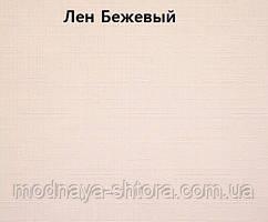 """Тканевые рулонные шторы """"Oasis"""" лен (бежевый), РАЗМЕР 40х170 см"""