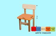 Дитячий стілець дерев'яний кольоровий