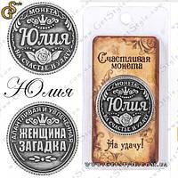 """Монета на удачу - """"Юлия"""", фото 1"""