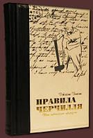 """Книга """"Правила Черчилля. Идеи, наблюдения, афоризмы"""""""