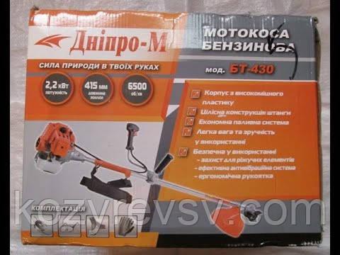 Бензиновая МОТОКОСА Днипро-М БТ-430 продам пост.оптом и в розницу,Харьков