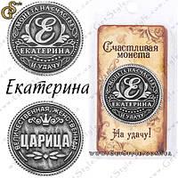 """Монета на удачу - """"Екатерина"""", фото 1"""