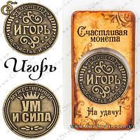 "Монета на удачу - ""Игорь"""