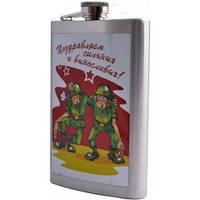 Фляга из нержавеющей стали 23 февраля №9-4,сувениры для мужчин к 23 февраля,украинские сувениры