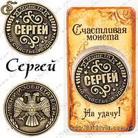 """Монета на удачу - """"Сергей"""""""