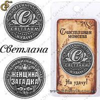"""Монета на удачу - """"Светлана"""", фото 1"""